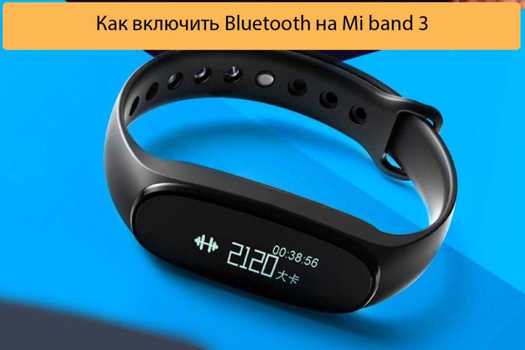 Как включить Bluetooth на Mi band 3