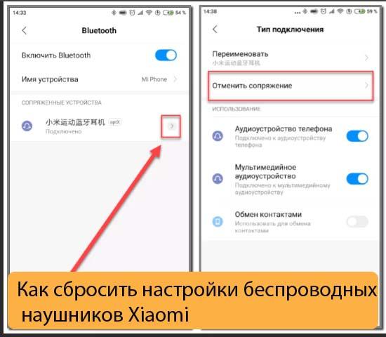 Как сбросить настройки беспроводных наушников Xiaomi