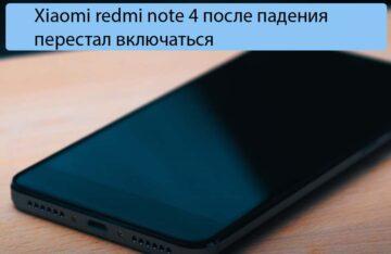 Xiaomi redmi note 4 после падения перестал включаться