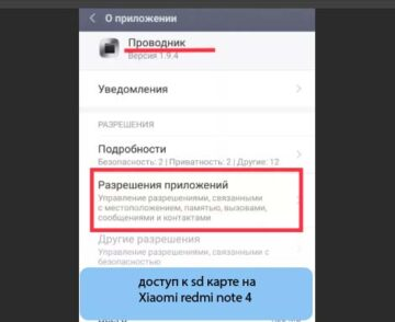 Как разрешить доступ к sd карте на Xiaomi redmi note 4
