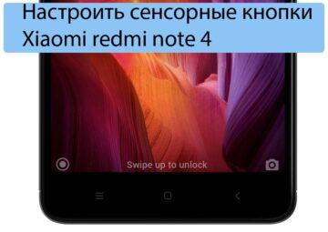Настроить сенсорные кнопки Xiaomi redmi note 4