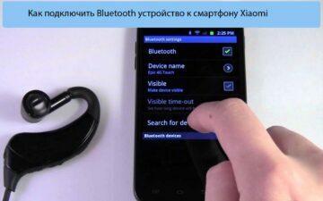 Как подключить Bluetooth устройство к смартфону Xiaomi