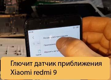 Глючит датчик приближения Xiaomi redmi 9
