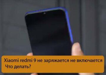 Xiaomi redmi 9 не заряжается не включается - Что делать?
