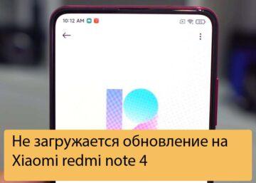 Не загружается обновление на Xiaomi redmi note 4