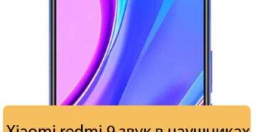 Xiaomi redmi 9 звук в наушниках