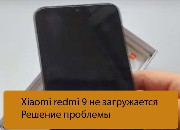 Xiaomi redmi 9 не загружается - Решение проблемы