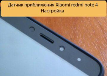 Датчик приближения Xiaomi redmi note 4 - Настройка
