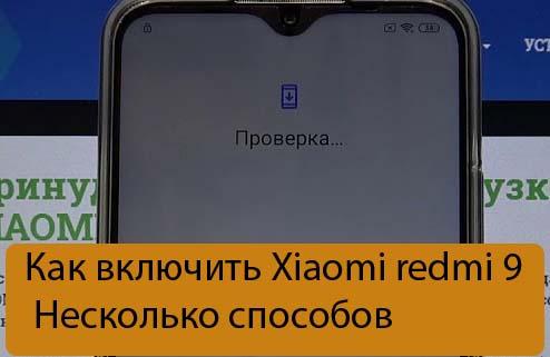 Как включить Xiaomi redmi 9 - Несколько способов