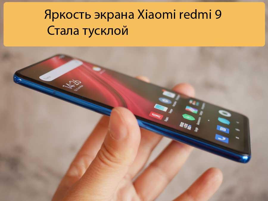 Яркость экрана Xiaomi redmi 9 - Стала тусклой