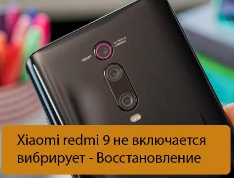 Xiaomi redmi 9 не включается вибрирует - Восстановление