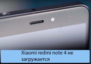 Xiaomi redmi note 4 не загружается - Что делать