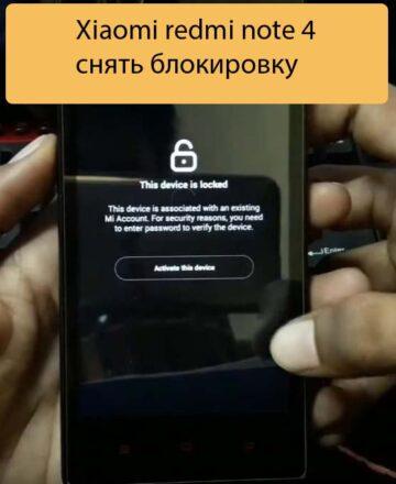 Xiaomi redmi note 4 снять блокировку