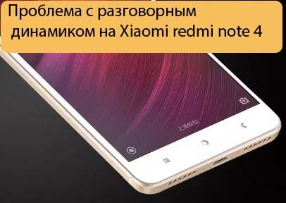 Проблема с разговорным динамиком на Xiaomi redmi note 4