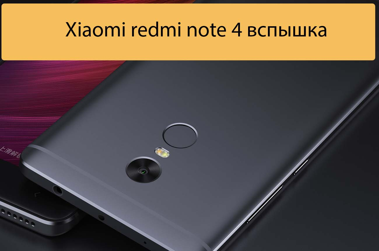 Xiaomi redmi note 4 вспышка