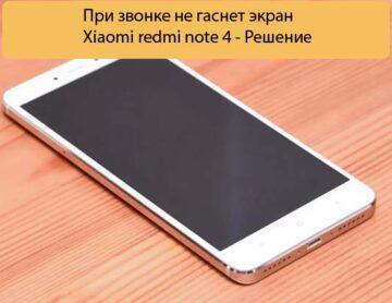 При звонке не гаснет экран Xiaomi redmi note 4