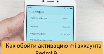 Как обойти активацию mi аккаунта Redmi 9