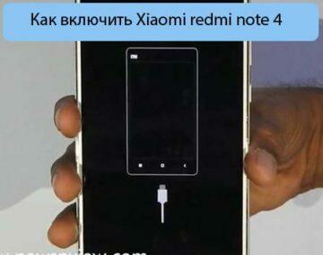 Как включить Xiaomi redmi note 4