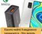 Xiaomi redmi 9 медленно заряжается - Что делать