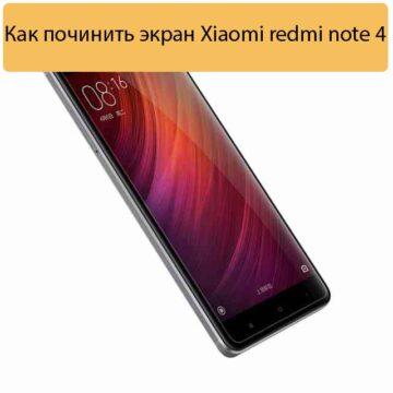 Как починить экран Xiaomi redmi note 4
