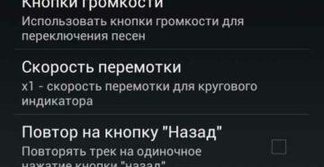 Управление музыкой на экране блокировки Xiaomi