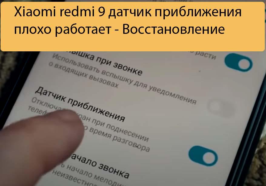 Xiaomi redmi 9 датчик приближения плохо работает - Восстановление
