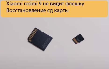 Xiaomi redmi 9 не видит флешку - Восстановление сд карты