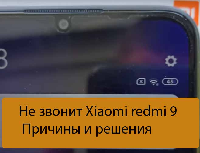 Не звонит Xiaomi redmi 9 - Причины и решения