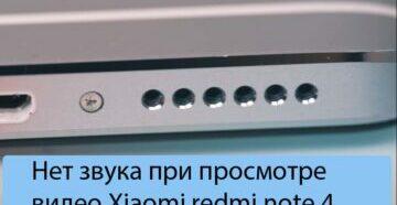 Нет звука при просмотре видео Xiaomi redmi note 4
