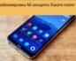 Разблокировка Mi аккаунта Xiaomi redmi 9