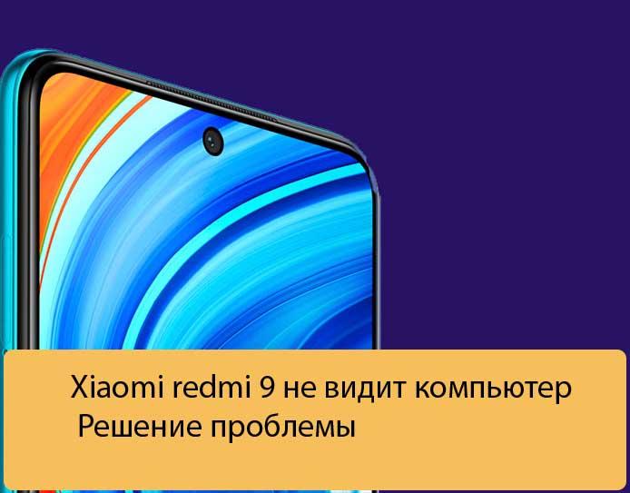 Xiaomi redmi 9 не видит компьютер - Решение проблемы