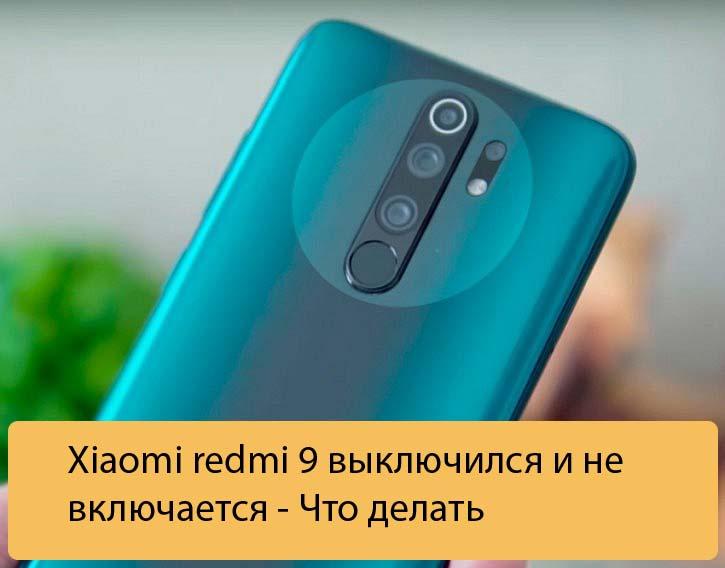 Xiaomi redmi 9 выключился и не включается - Что делать