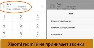 Xiaomi redmi 9 не принимает звонки - Восстановление работы