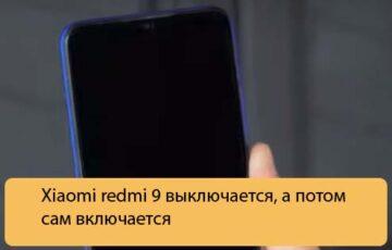 Xiaomi redmi 9 выключается, а потом сам включается