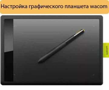 Настройка графического планшета wacom