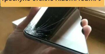 Треснуло стекло Xiaomi redmi 9