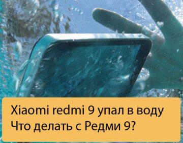 Xiaomi redmi 9 упал в воду - Что делать с Редми 9?