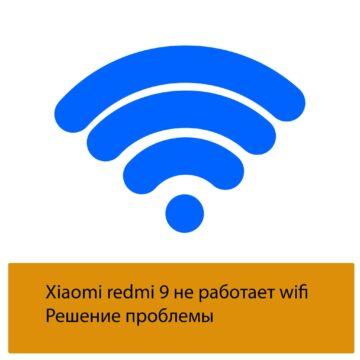 Xiaomi redmi 9 не работает wifi - Решение проблемы