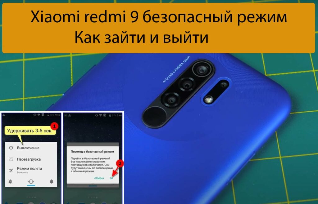 Xiaomi redmi 9 безопасный режим - Как зайти и выйти