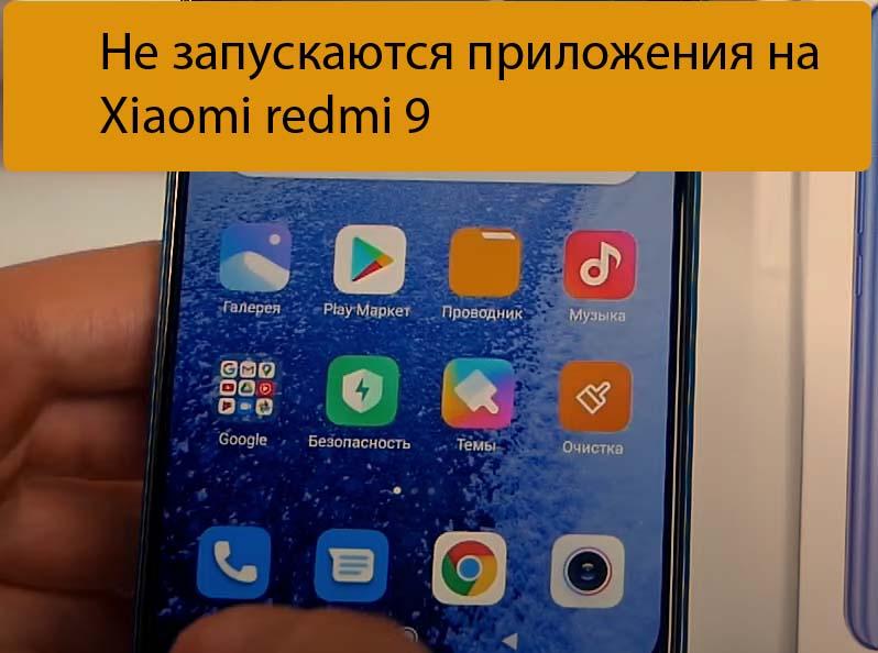 Не запускаются приложения на Xiaomi redmi 9 - Основные причины