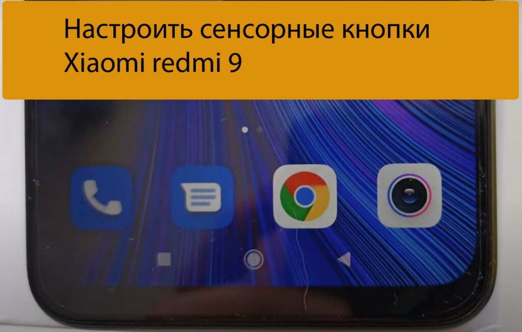 Настроить сенсорные кнопки Xiaomi redmi 9 - Решение проблем