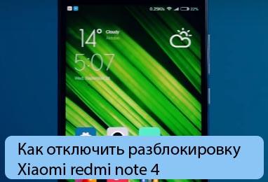 Как отключить разблокировку Xiaomi redmi note 4 - Все способы