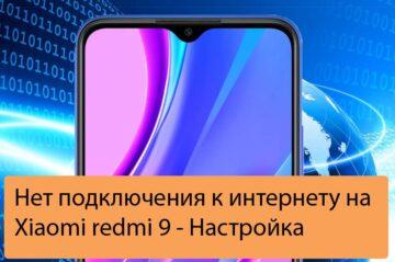 Нет подключения к интернету на Xiaomi redmi 9 - Настройка