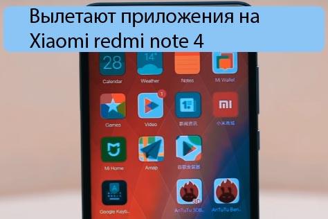 Вылетают приложения на Xiaomi redmi note 4 - возможные причины