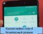 Xiaomi redmi note 4 безопасный режим - 5 способов решения
