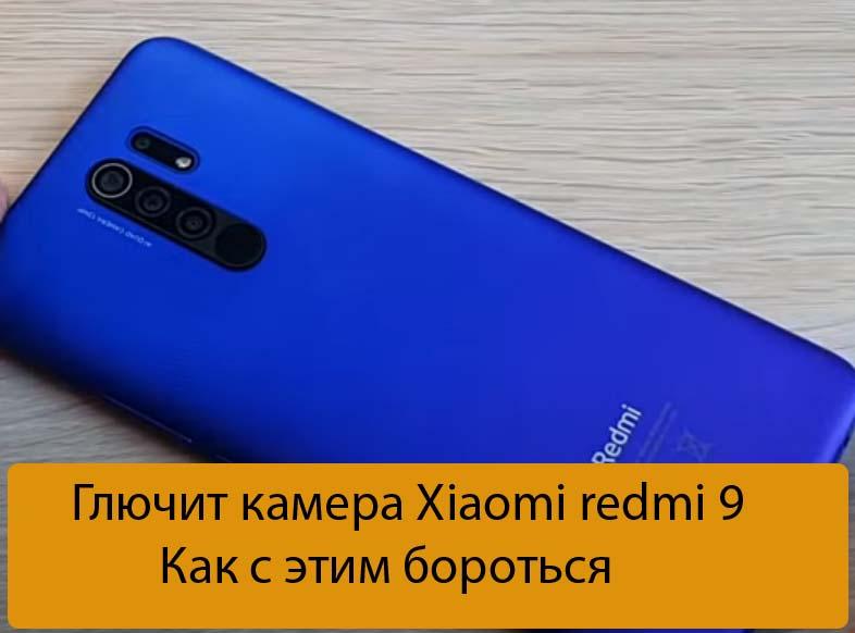 Глючит камера Xiaomi redmi 9 - Как с этим бороться