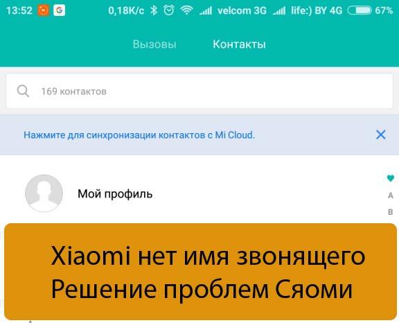 Xiaomi нет имя звонящего - Решение проблем Сяоми