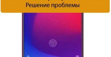 Как снять блокировку Xiaomi redmi 9 - Решение проблемы