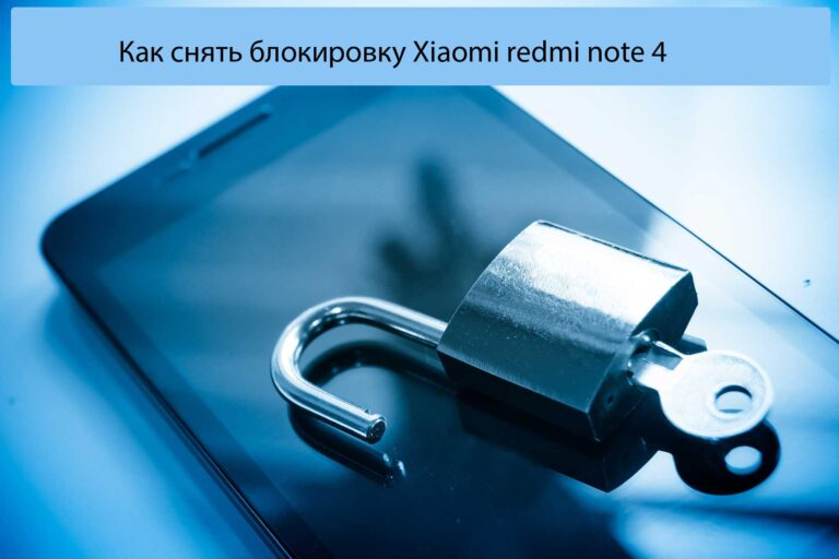 Как снять блокировку Xiaomi redmi note 4 - Лучшие способы