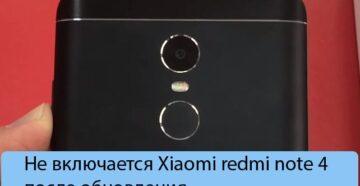 Не включается Xiaomi redmi note 4 после обновления